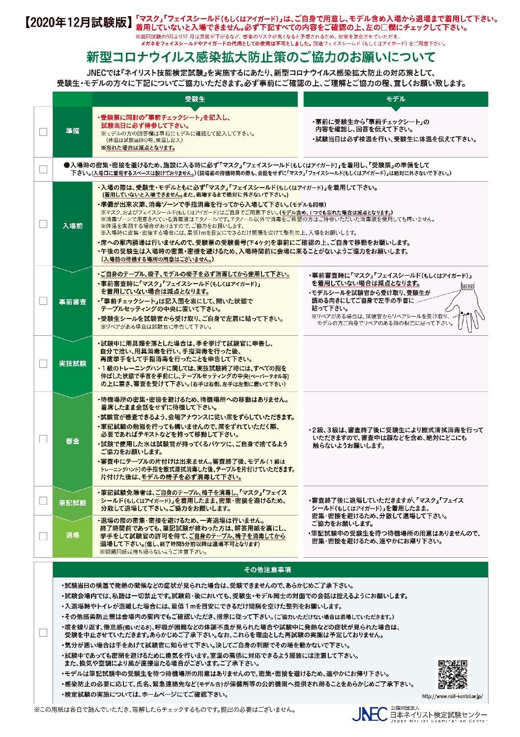 ネイリスト技能検定試験アート<クローバー